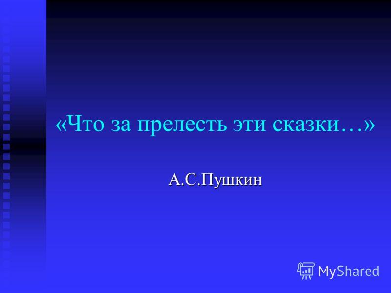 «Что за прелесть эти сказки…» А.С.Пушкин