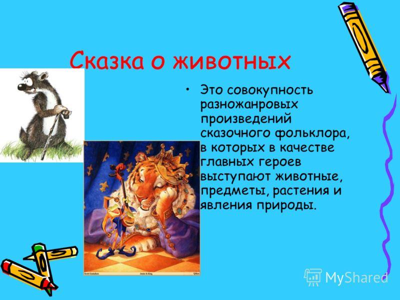 Жанровые разновидности сказки О животных Волшебная сказка Новеллистическая Анекдотическая Небылицы
