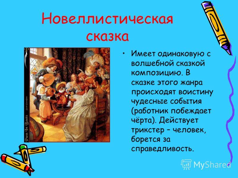 Семь персонажей Антагонист Даритель Помощник Царевна или её отец Отправитель Герой Ложный герой