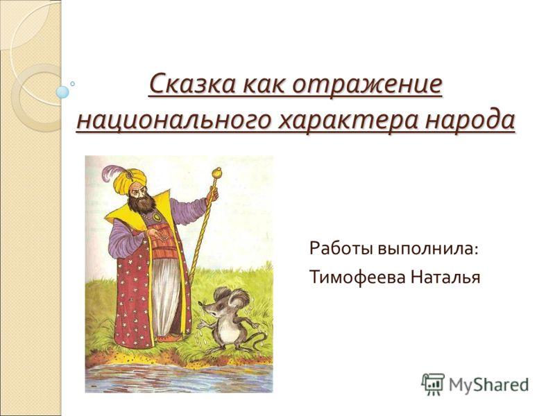 Сказка как отражение национального характера народа Работы выполнила: Тимофеева Наталья