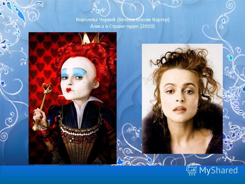 Королева Червей (Хелена Бонэм Картер) Алиса в Стране чудес (2010)