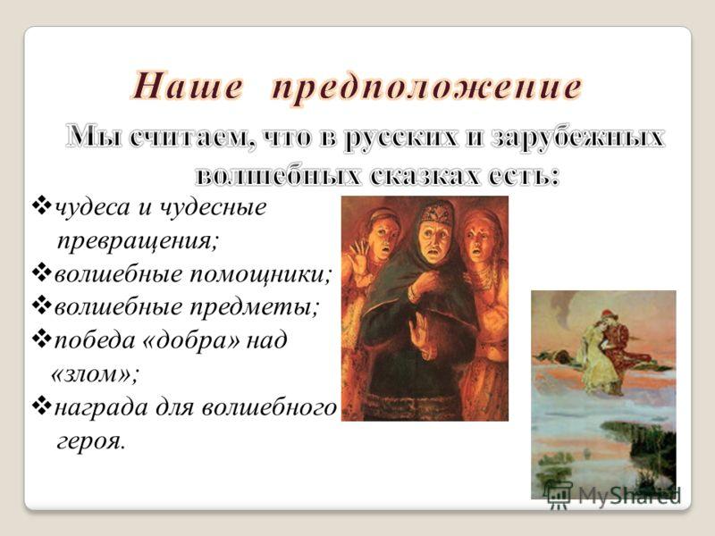 чудеса и чудесные превращения; волшебные помощники; волшебные предметы; победа «добра» над «злом»; награда для волшебного героя.