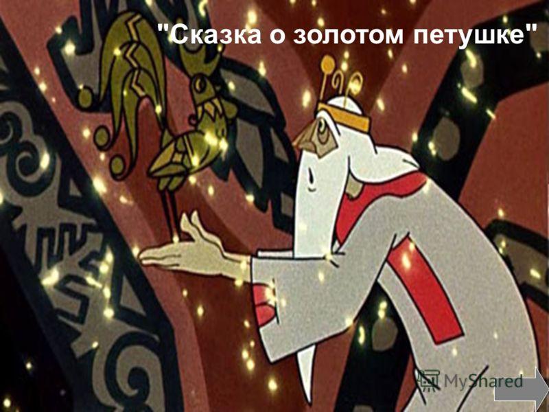 Персонажем какой сказки является царь Дадон ? Сказка о золотом петушке
