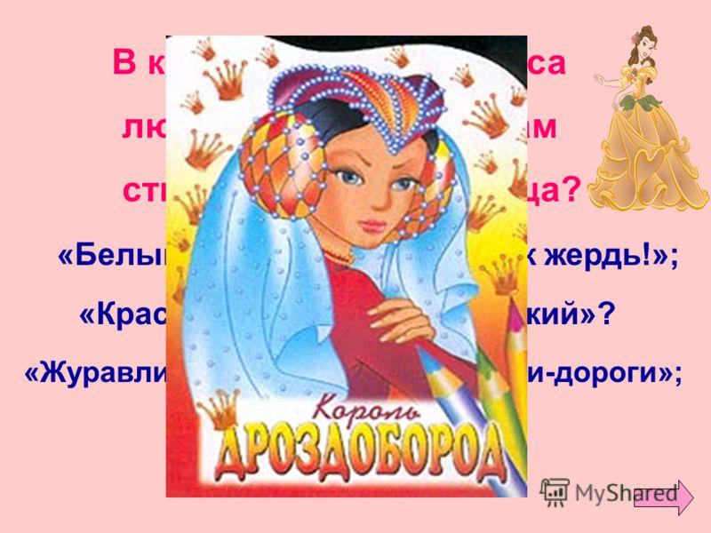 В какой сказке принцесса любила давать женихам стихотворные прозвища? «Журавлиные ноги, не найдут пути-дороги»; «Белый как смерть, тощий как жердь!»; «Краснокожий, на рака похожий»?