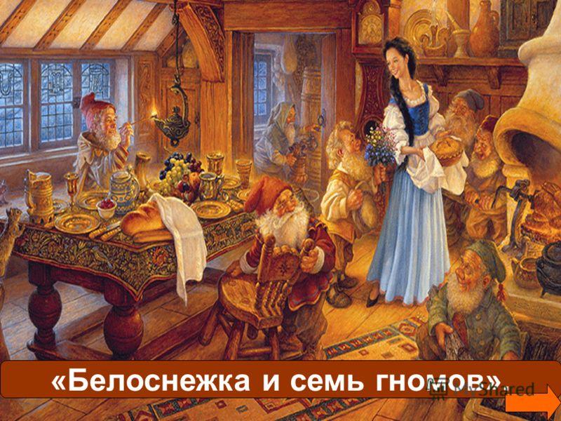 В этой хижине всё было маленькое. Посреди хижины стоял столик с семи маленькими тарелками, на каждой тарелочке по ложечке, семь ножичков и вилочек. Около стала стояли семь маленьких кроваток. Из какой сказки этот отрывок? «Белоснежка и семь гномов».