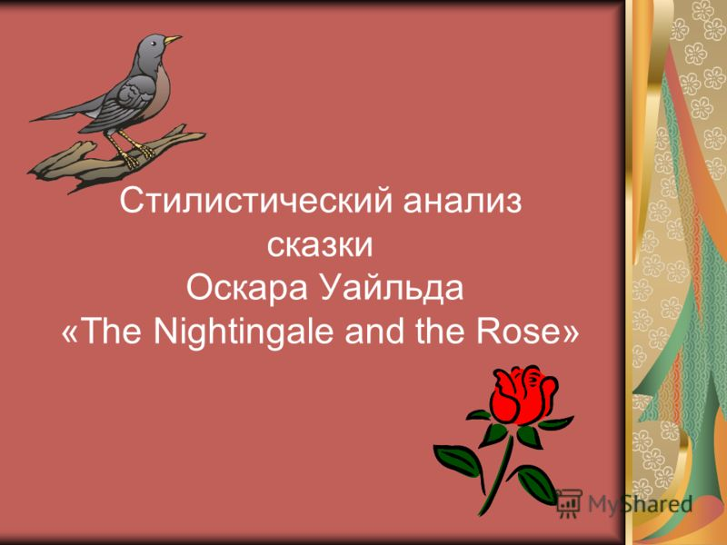 Стилистический анализ сказки Оскара Уайльда «The Nightingale and the Rose»