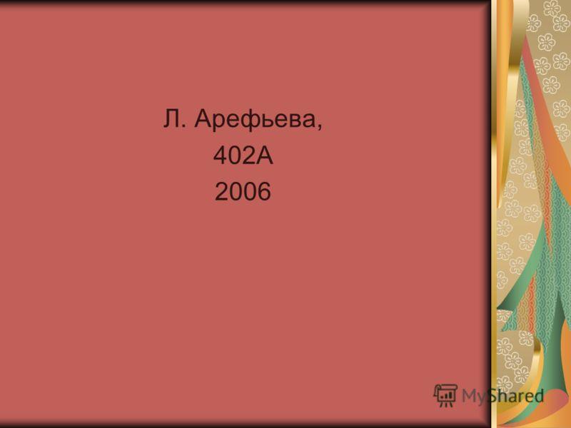 Л. Арефьева, 402А 2006