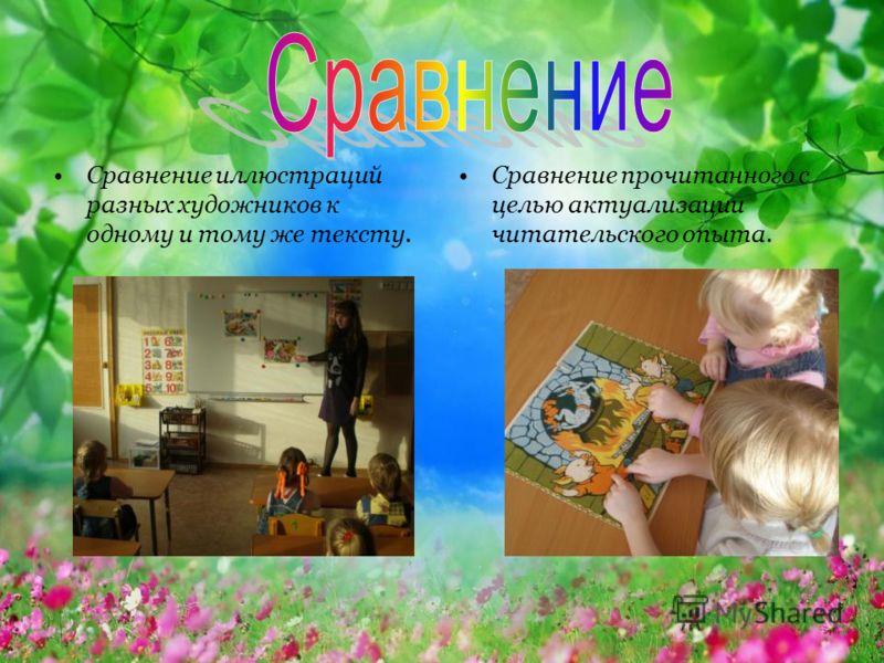 Сравнение иллюстраций разных художников к одному и тому же тексту. Сравнение прочитанного с целью актуализации читательского опыта.