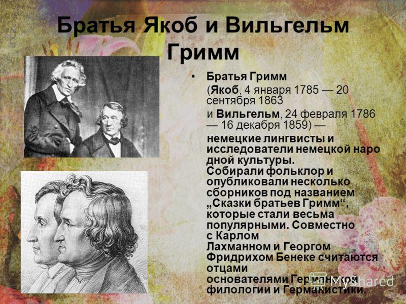 Братья Гримм — Википедия | 600x800