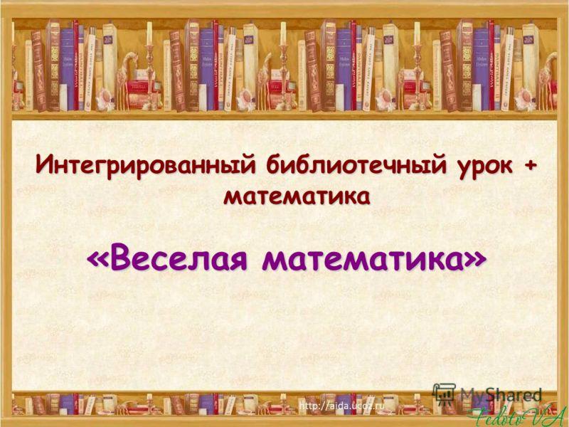 Интегрированный библиотечный урок + математика «Веселая математика»