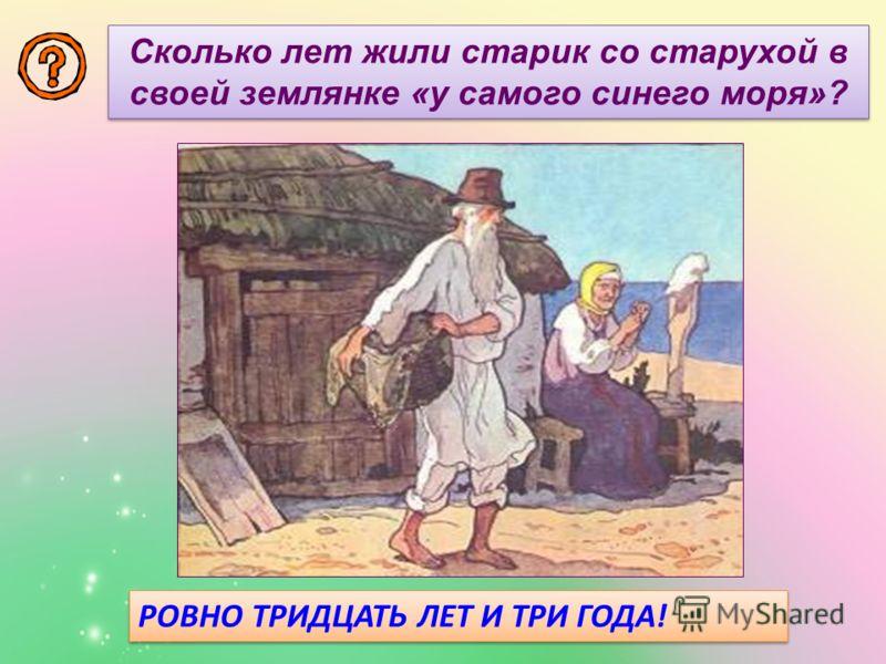 РОВНО ТРИДЦАТЬ ЛЕТ И ТРИ ГОДА! Сколько лет жили старик со старухой в своей землянке «у самого синего моря»?