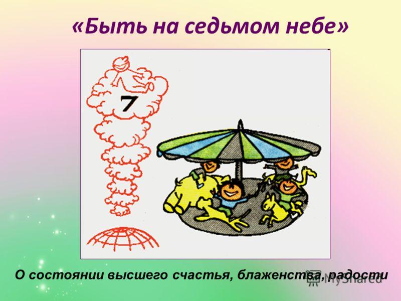 «Быть на седьмом небе» О состоянии высшего счастья, блаженства, радости