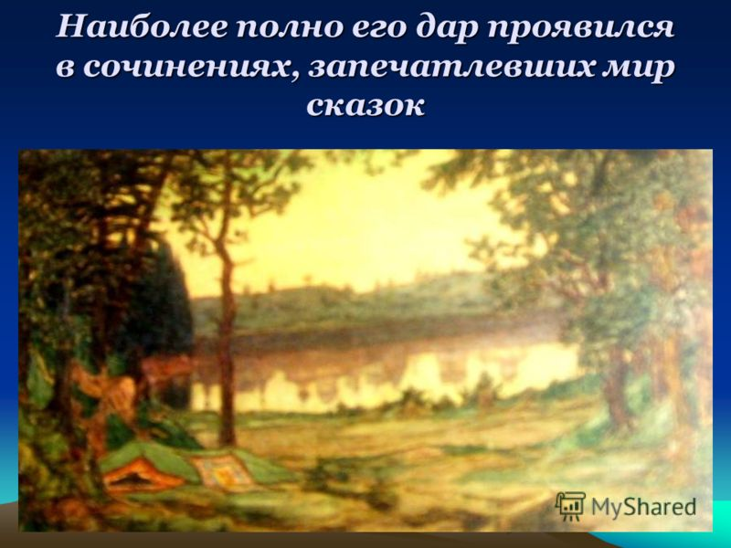 Наиболее полно его дар проявился в сочинениях, запечатлевших мир сказок