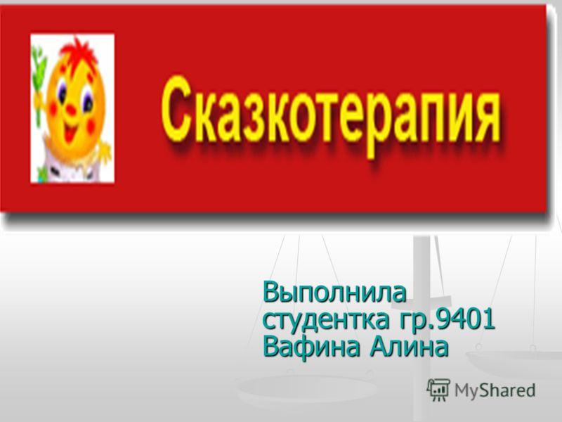 Выполнила студентка гр.9401 Вафина Алина