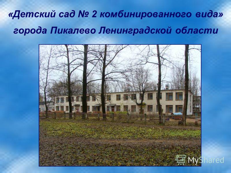 «Детский сад 2 комбинированного вида» города Пикалево Ленинградской области