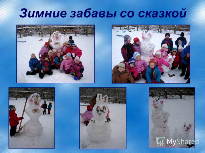 Зимние забавы со сказкой