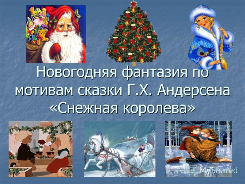 Новогодняя фантазия по мотивам сказки Г.Х. Андерсена «Снежная королева»