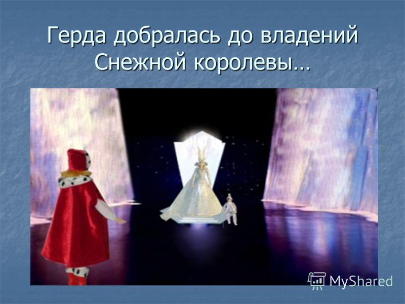 Герда добралась до владений Снежной королевы…