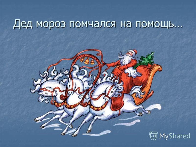 Дед мороз помчался на помощь…