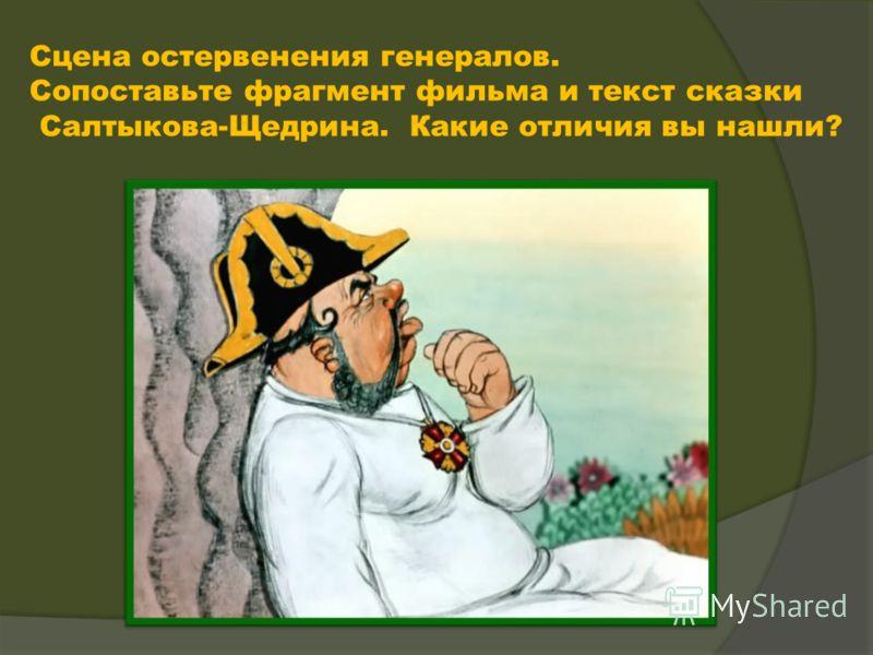 Сцена остервенения генералов. Сопоставьте фрагмент фильма и текст сказки Салтыкова-Щедрина. Какие отличия вы нашли?