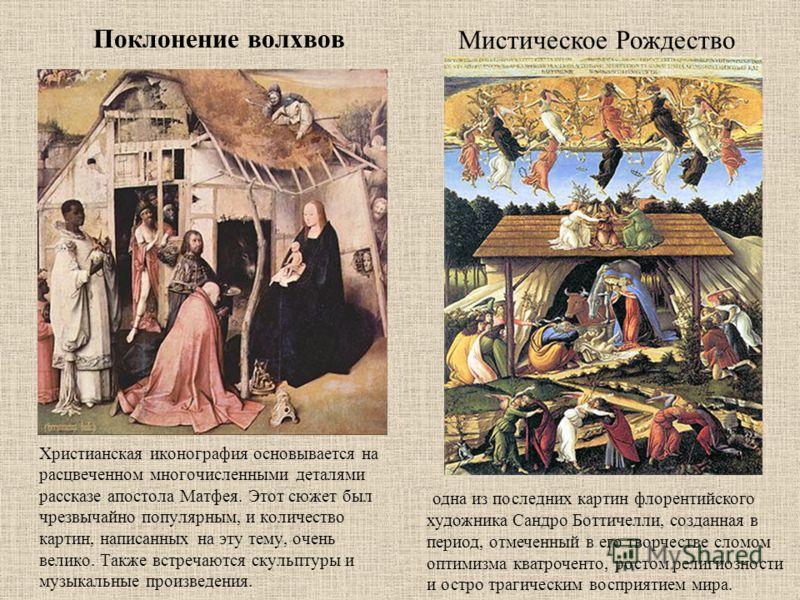 Поклонение волхвов Христианская иконография основывается на расцвеченном многочисленными деталями рассказе апостола Матфея. Этот сюжет был чрезвычайно популярным, и количество картин, написанных на эту тему, очень велико. Также встречаются скульптуры