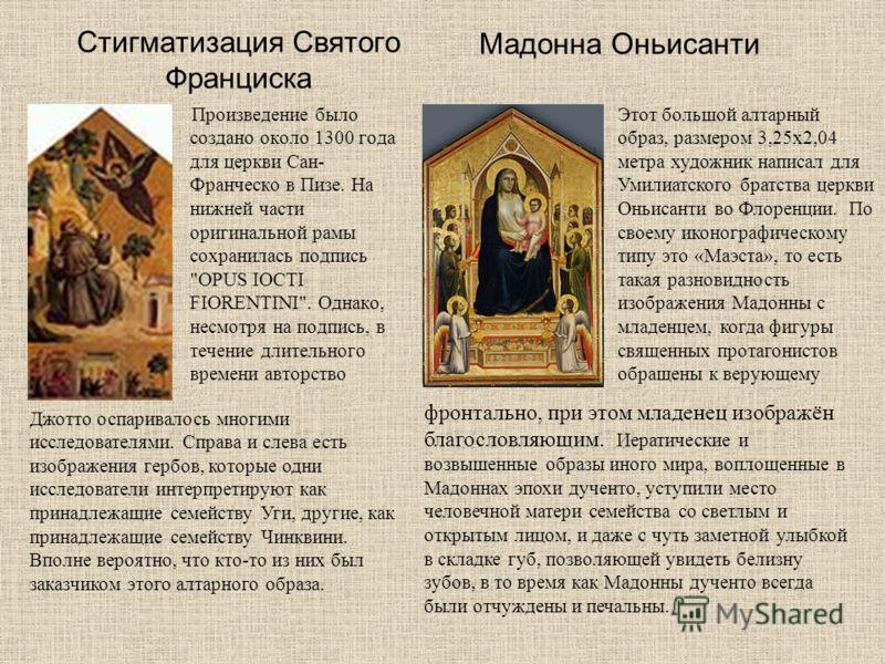 Стигматизация Святого Франциска Произведение было создано около 1300 года для церкви Сан- Франческо в Пизе. На нижней части оригинальной рамы сохранилась подпись
