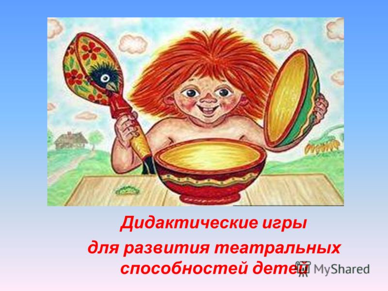 Дидактические игры для развития театральных способностей детей