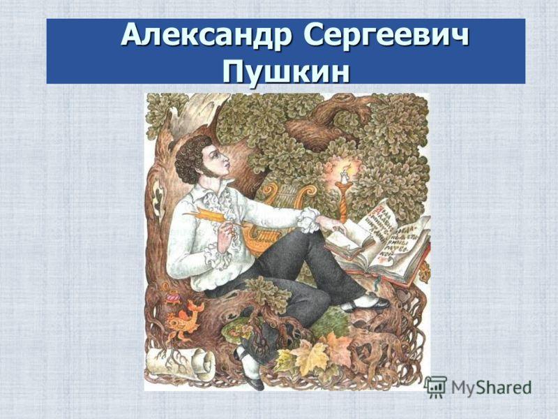 Александр Сергеевич Пушкин Александр Сергеевич Пушкин