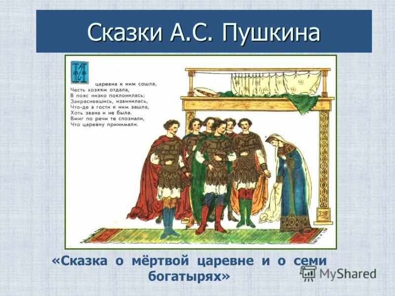 Сказки А.С. Пушкина «Сказка о мёртвой царевне и о семи богатырях»