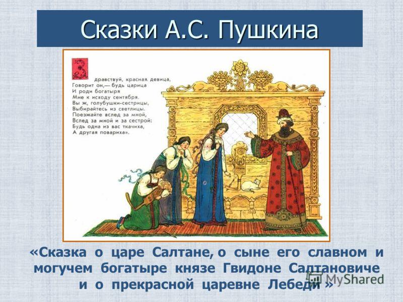 «Сказка о царе Салтане, о сыне его славном и могучем богатыре князе Гвидоне Салтановиче и о прекрасной царевне Лебеди »