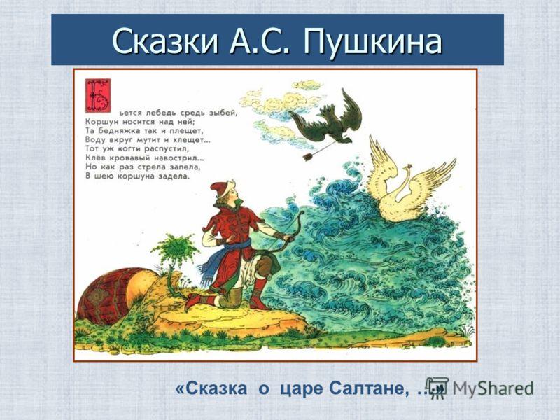 «Сказка о царе Салтане, …» Сказки А.С. Пушкина