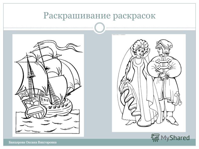 Раскрашивание раскрасок Банцерова Оксана Викторовна