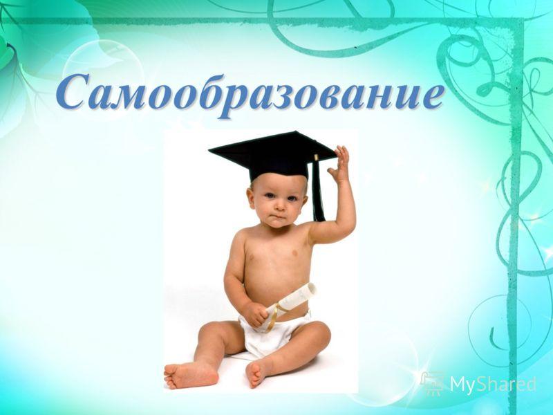 Самообразование