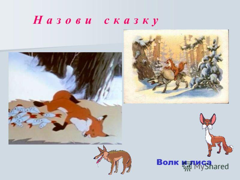 Н а з о в и с к а з к у Волк и лиса