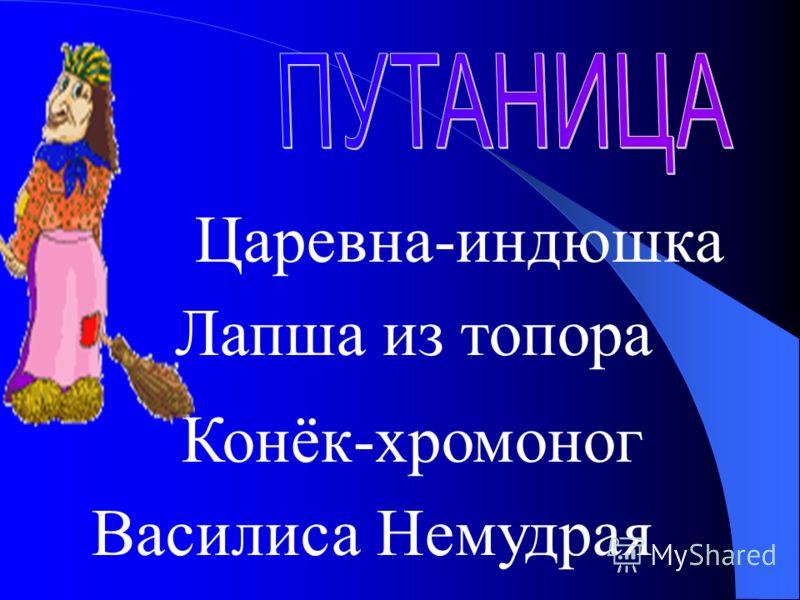 Конёк-хромоног Царевна-индюшка Василиса Немудрая Лапша из топора