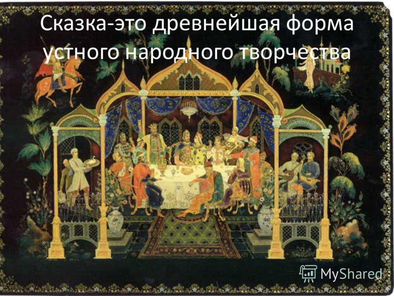 Сказка-это древнейшая форма устного народного творчества