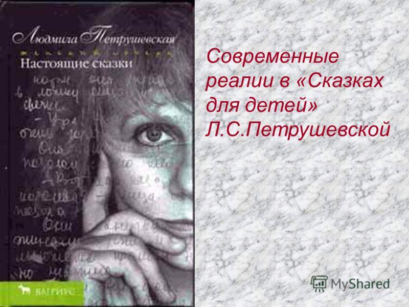 Современные реалии в «Сказках для детей» Л.С.Петрушевской