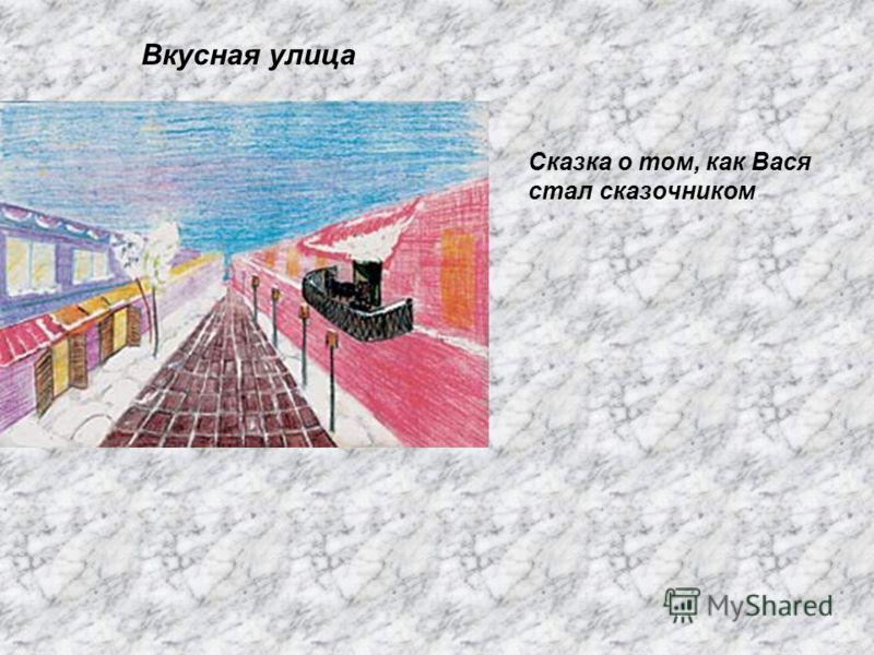 Вкусная улица Сказка о том, как Вася стал сказочником