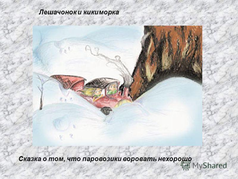 Лешачонок и кикиморка Сказка о том, что паровозики воровать нехорошо