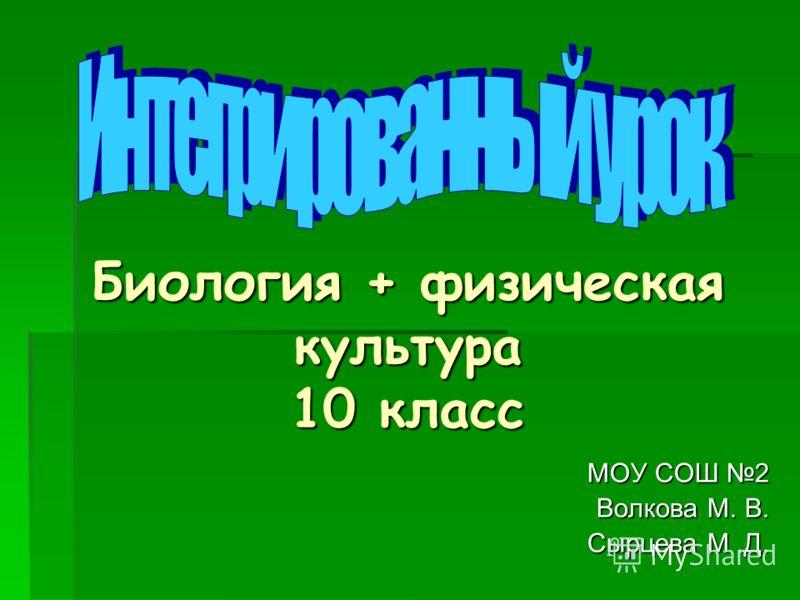 Биология + физическая культура 10 класс МОУ СОШ 2 Волкова М. В. Сырцева М.Д.