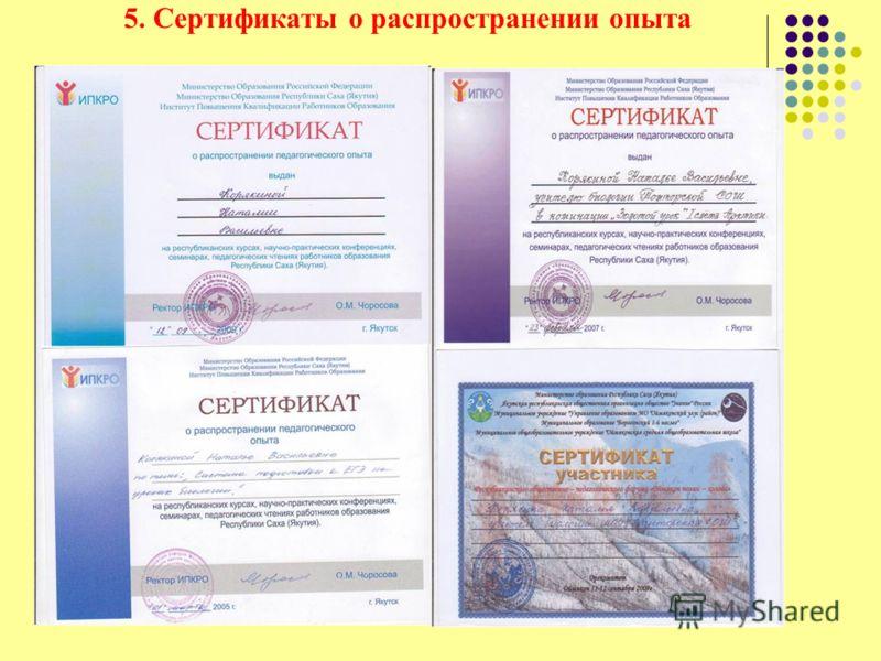 5. Сертификаты о распространении опыта