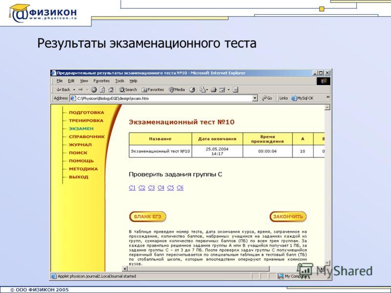 © ООО ФИЗИКОН 2002 © ООО ФИЗИКОН 2005 Результаты экзаменационного теста