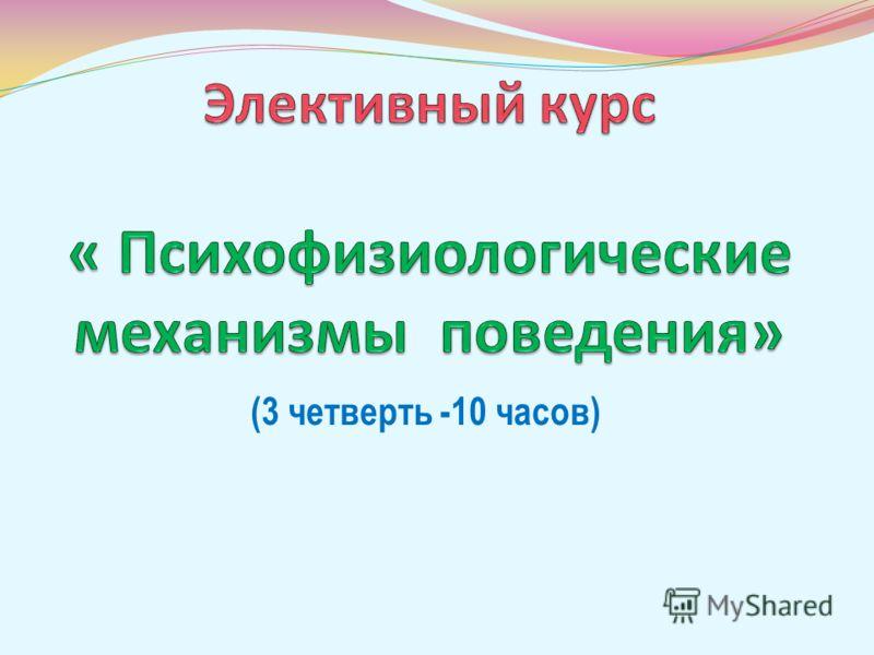 (3 четверть -10 часов)