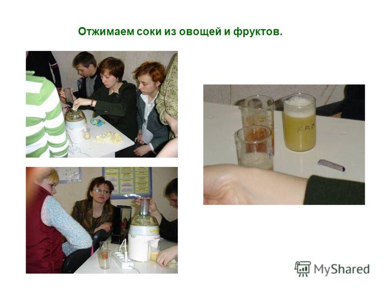Отжимаем соки из овощей и фруктов.