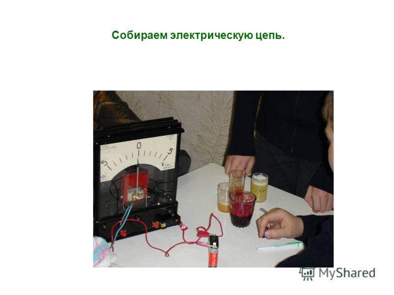 Собираем электрическую цепь.