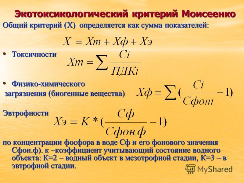 Экотоксикологический критерий Моисеенко Общий критерий (X) определяется как сумма показателей: Токсичности Токсичности Физико-химического Физико-химического загрязнения (биогенные вещества) загрязнения (биогенные вещества)Эвтрофности по концентрации