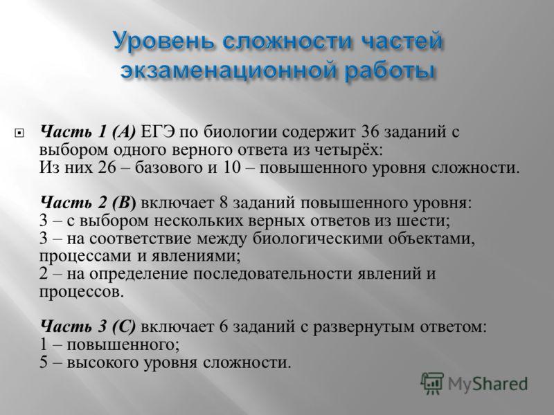 Уровень сложности заданий Число заданий Часть 1 Часть 2 Часть 3 Базовый 26-- Повышенный 1081 Высокий --5