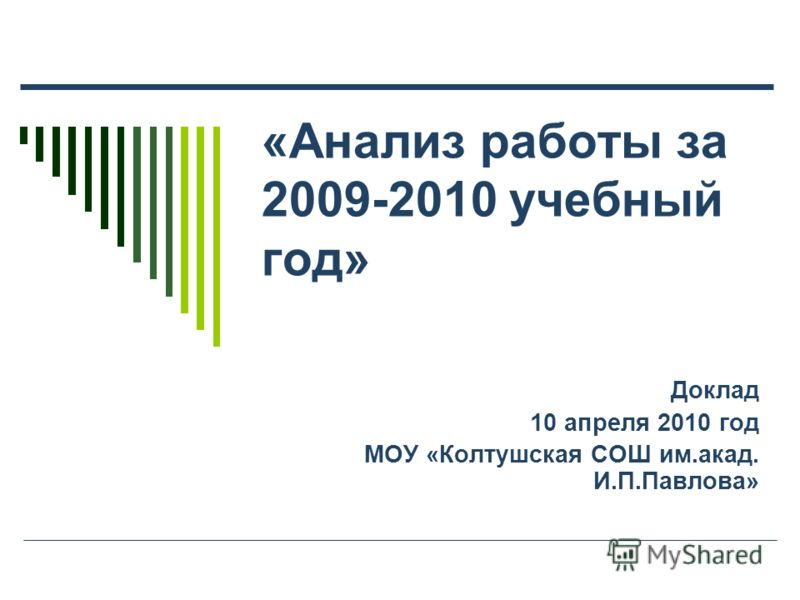«Анализ работы за 2009-2010 учебный год» Доклад 10 апреля 2010 год МОУ «Колтушская СОШ им.акад. И.П.Павлова»