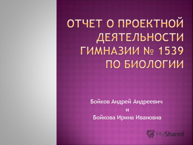 Бойков Андрей Андреевич и Бойкова Ирина Ивановна
