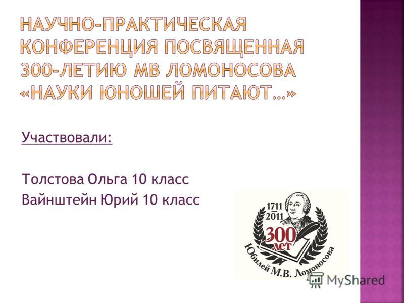Участвовали: Толстова Ольга 10 класс Вайнштейн Юрий 10 класс